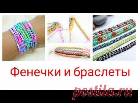 Фенечка, браслет из бисера, ниток, бусин, шнурка, для начинающих, крестиком,