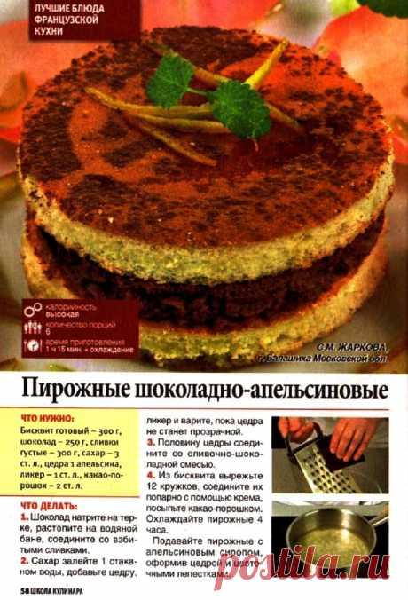 Пирожные шоколадно-апельсиновые