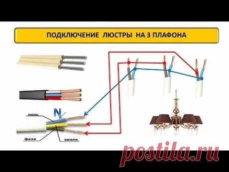 Как нужно подключать светодиодную люстру с тремя проводами