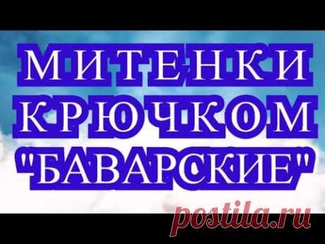 """Митенки крючком """"Баварские"""" - Мастер-класс + ссылка в описании"""