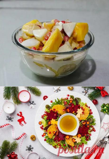 Легкие салаты на Новый год: дешевле, полезнее и не хуже оливье - Готовим дома - медиаплатформа МирТесен