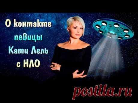 О контакте певицы Кати Лель с НЛО, инопланетянами
