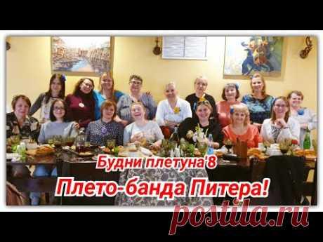 Встреча плетунов СПб/Снова шью/Захотелось рисовать (влог 9)