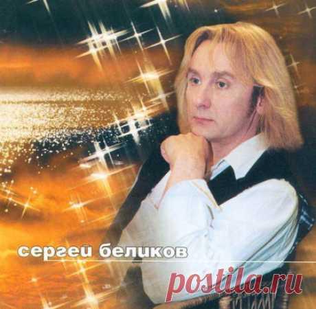25 октябряСергей Беликов отметил свое 65 летие!
