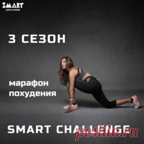 Третий сезон онлайн марафона похудения - Smart Chellenge 3  #марафон #онлайнмарафон #похудение #челендж #карантин #самоизоляция #короновирус