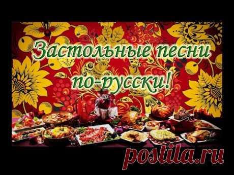 ЗАСТОЛЬНЫЕ ПЕСНИ. Лучшая подборка любимых 24 песен.     Russian folk drinking songs