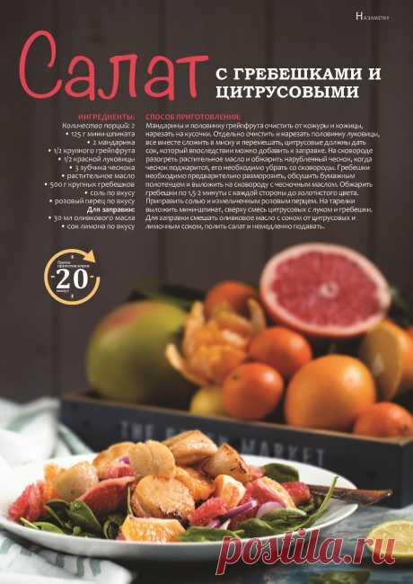 Салат с гребешками и цитрусовыми