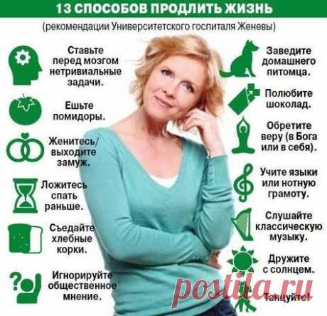 В народной медицине- народная мудрость Здоровый образ жизни -залог здорового долголетия.
