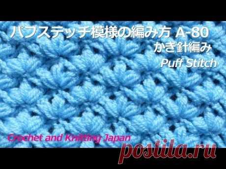 かぎ針編み:パフステッチ模様の編み方 A-80 Crochet Puff Stitch Pattern / Crochet and Knitting Japan