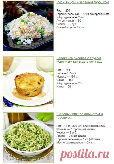 Рецепты из риса - Part 2 / Меню недели