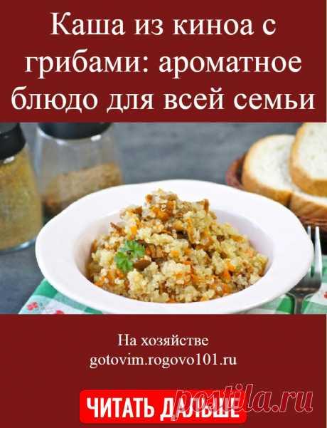 Каша из киноа с грибами: ароматное блюдо для всей семьи