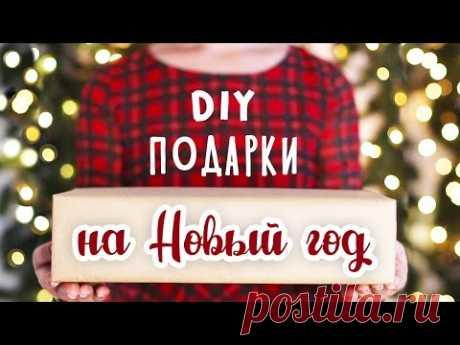 DIY: Подарки на Новый год своими руками. Для парня, для подруги, для мамы. Идеи новогодних подарков.