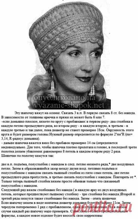 Шапка Кубанка спицами и крючком — красивая модель с аранами   ВЯЗАНИЕ ШАПОК: женские шапки спицами и крючком, мужские и детские шапки, вязаные сумки