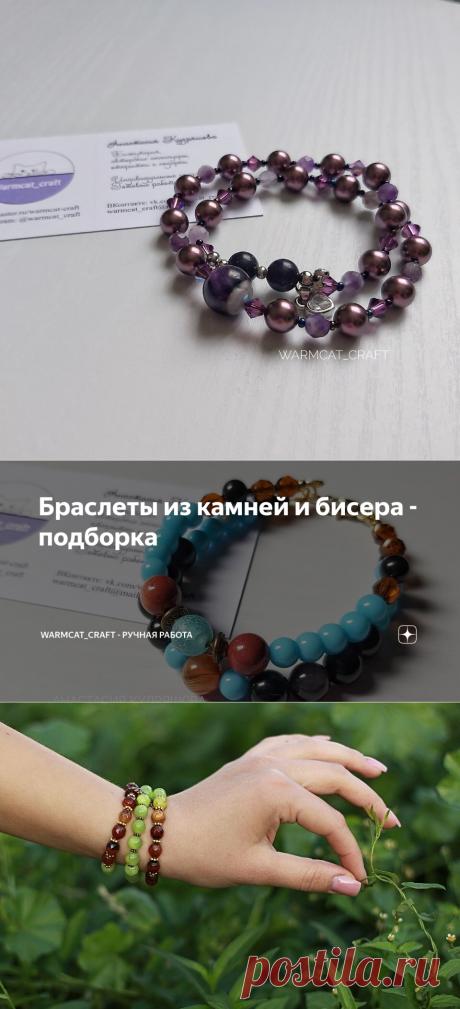 Браслеты из камней и бисера - подборка | warmcat_craft - ручная работа | Яндекс Дзен