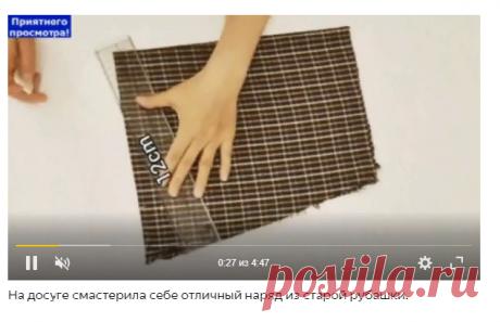 Не выбрасывайте старую рубашку. Сшейте из неё стильную вещь, подходящую к любому гардеробу   Удивительный мир   Яндекс Дзен