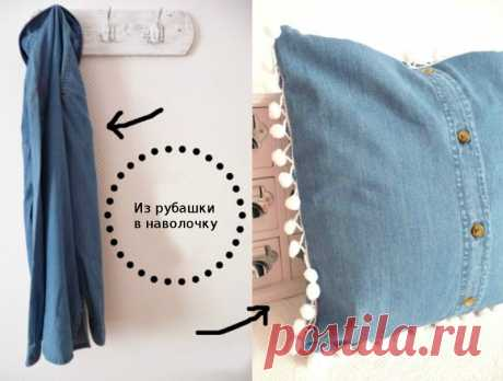 Переделка рубашки в наволочку для декоративной подушки — Мастер-классы на BurdaStyle.ru