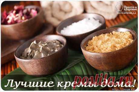 Лучшие народные рецепты домашних кремов!.