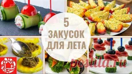5 летних Закусок на Праздничный стол