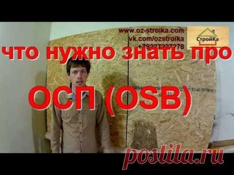 Плиты ОСП (OSB). Как правильно использовать ОСП плиты.