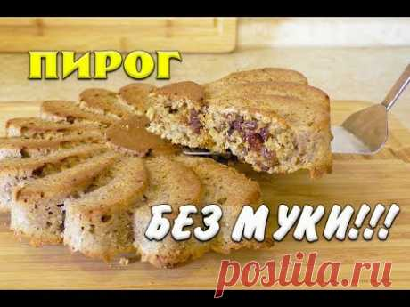 Похудела на 39 кг Лучший Рецепт Пирог без Муки при похудении Пирог без Муки Ем и Худею