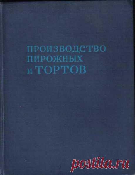 П.С.Мархель Производство пирожных и тортов Книга 1975 года предназначена для технологов производств. В ней вы найдете много советских рецептов.