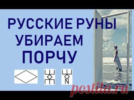 Русские Руны - Убираем порчу