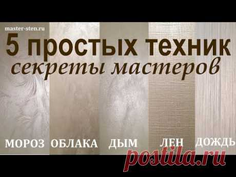 Декоративная КРАСКА с ПЕСКОМ 5 простых ТЕХНИК нанесения. Декоративная штукатурка. Мастер Стен. DIY
