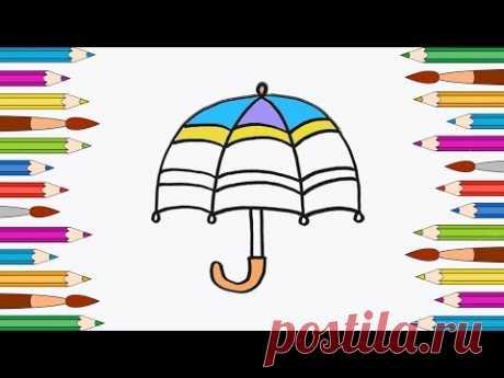 Как Нарисовать Зонтик | Раскраски для Детей | Уроки Рисования - YouTube