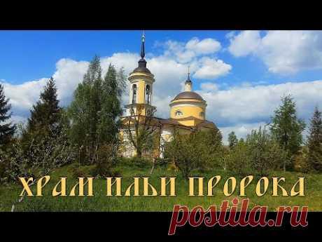 Ильинская церковь в селе Петровское - YouTube