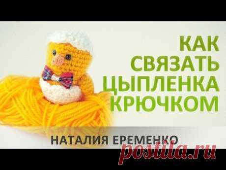 Цыпленок крючком // мастер-класс toyfabric