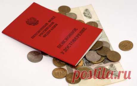 Como se cambiarán las pensiones después de la indexación el 1 de abril 2018 | las Novedades del mercado elaboral | la Búsqueda del trabajo con ГородРабот.ру