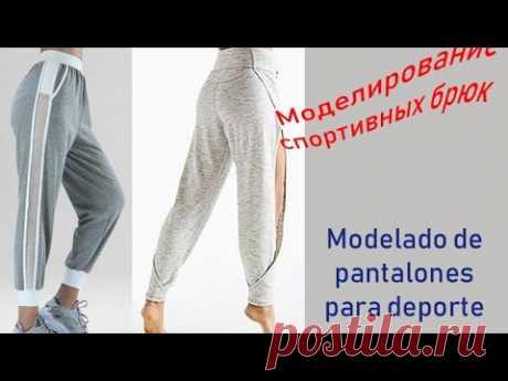 Моделирование спортивных брюк. Modelado de pantalón para deporte