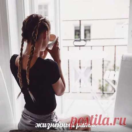 Проснуться утром и взглянуть в окно, за гранью суеты оставить мысли, покажется нелепо и смешно, все то, что с нами было в прошлой жизни... Взглянув в окно, и счастью распахнув навстречу двери, нести по жизни правило одно: Сбывается лишь то, во что мы верим!!!  ©