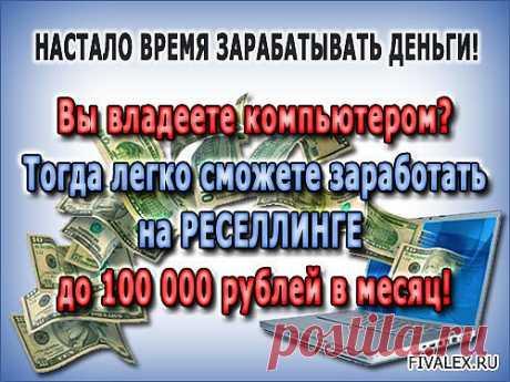 Вы владеете компьютером? Тогда легко сможете заработать на РЕСЕЛЛИНГЕ до 100 000 рублей в месяц!