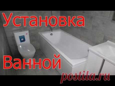 Всё о установке ванной. Как установить ванну своими руками. Сборка и установка ванны Все этапы.