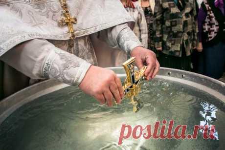 Святая вода на Крещение: когда и сколько дней набирать в 2020 году. Как использовать крещенскую воду