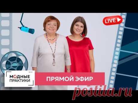 Прямой эфир Ирины Михайловны Паукште 30 июля 2020 года в 20.00 Мск