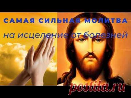 Самая сильная молитва на исцеление от болезней, порчи, сглаза