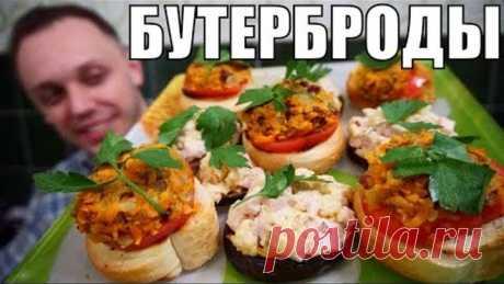 ОВОЩНЫЕ БУТЕРБРОДЫ с колбасой - закуска на праздничный стол