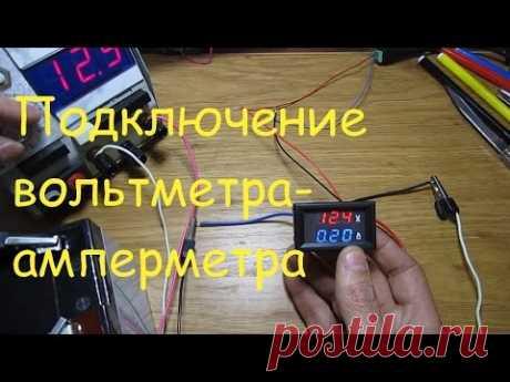 Подключение китайского вольтметра амперметра.