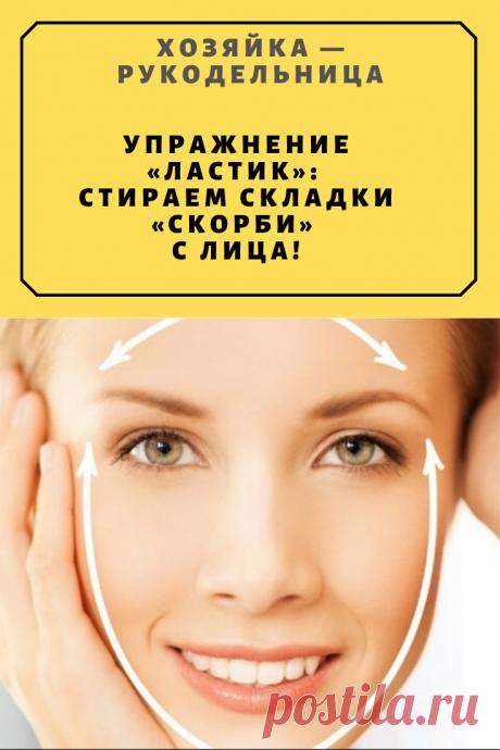 Упражнение «Ластик»: стираем складки «скорби» с лица! | Житейские Советы
