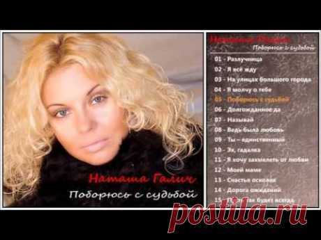 Наташа Галич - Поборюсь с судьбой - YouTube