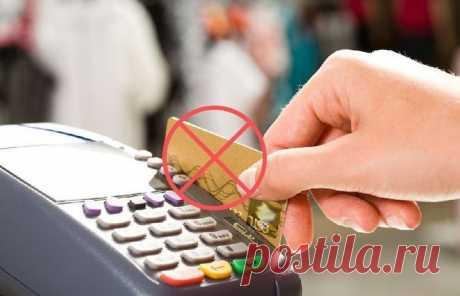 8 подозрительных случаев, когда ни в коем случае нельзя расплачиваться «кредиткой» Пластиковые карты сделали жизнь проще, а траты – приятнее. Ведь морально куда легче расстаться с кругленькой суммой, когда не видишь её и не держишь хрустящие бумажки в руках....