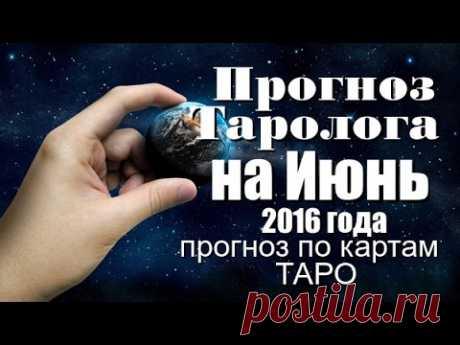 Прогноз Таролога на ИЮНЬ 2016 года. Карты ТАРО (все знаки)