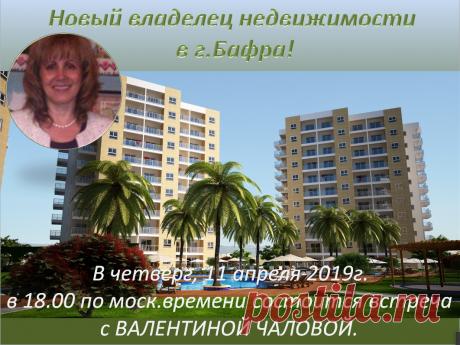 В четверг, 11 апреля 2019г. в 18.00 по моск.времени состоится встреча с ВАЛЕНТИНОЙ ЧАЛОВОЙ. Вход в вебинарную комнату