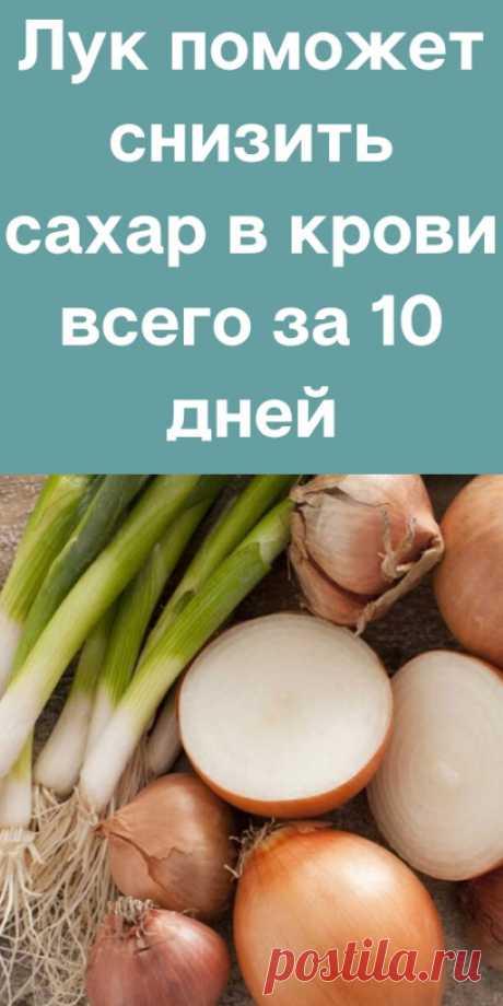Лук поможет снизить сахар в крови всего за 10 дней - likemi.ru