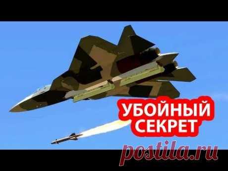Секретное оружие позволяет российскому истребителю безнаказанно атаковать самолеты-«невидимки» США - YouTube
