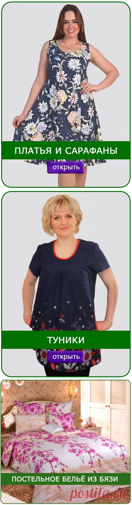 """Магазин """"СОНЛАЙН"""" - Постельное белье, Женская одежда из Иваново"""