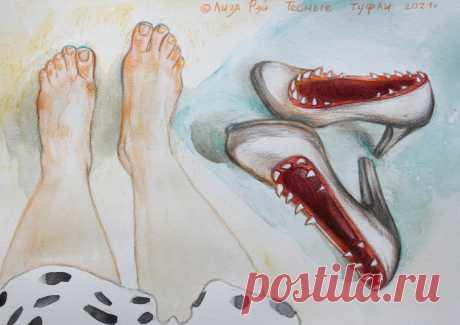 2021г, акварель, цветные карандаши. #пастьакулы #туфли #сюрреализм #цветныекарандаши #акварель #скетч #ноги #отдых #лето #ЛизаРэй #surreal #surrealism #pasties #shoes  #coloredpencils #watercolor #sketch #feet #recreation #summer #LisaRay