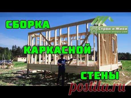 Каркасный дом своими руками. Ч4. Сборка стен, вариант 1-й. Строй и Живи.